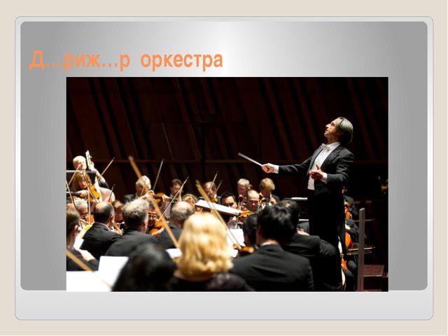 Д…риж…р оркестра