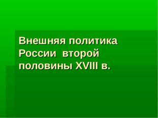 Внешняя политика России второй половины XVIII в.