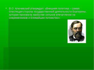 В.О. Ключевский утверждал: «Внешняя политика – самая блестящая сторона госуда