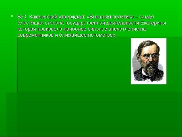 В.О. Ключевский утверждал: «Внешняя политика – самая блестящая сторона госуда...