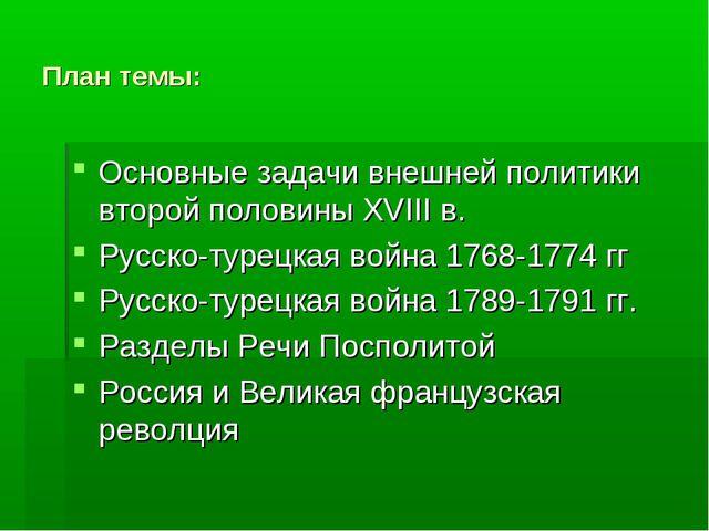 План темы: Основные задачи внешней политики второй половины XVIII в. Русско-т...