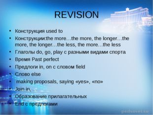 REVISION Конструкция used to Конструкции:the more…the more, the longer…the mo