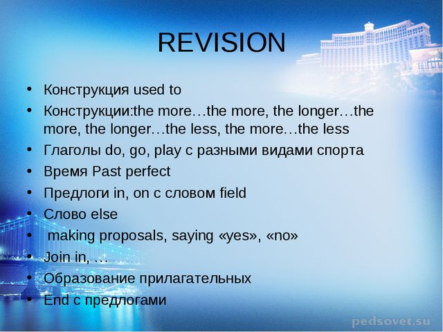 REVISION Конструкция used to Конструкции:the more…the more, the longer…the mo...