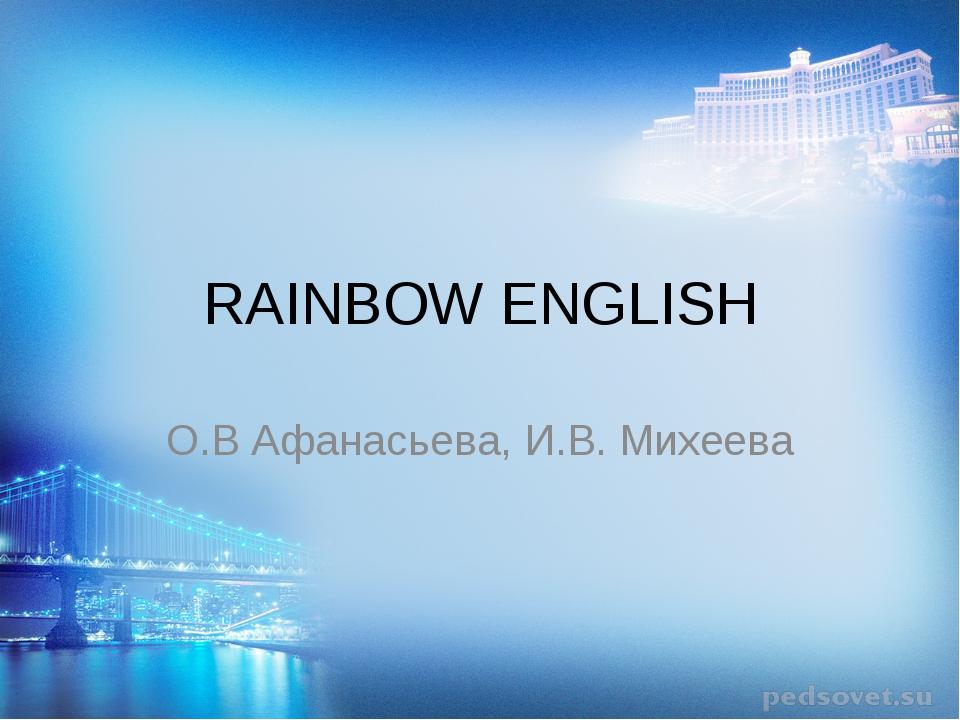 RAINBOW ENGLISH О.В Афанасьева, И.В. Михеева