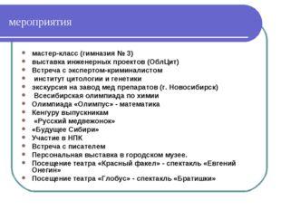 мероприятия мастер-класс (гимназия № 3) выставка инженерных проектов (ОблЦит)