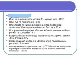 Угарова С.- Инд. конс.химия, математика; РЦ-химия; курс - ОПП Обл. тур по пси