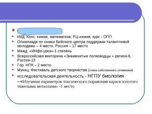 Филоненко Е.- Инд. Конс. химия, математика; РЦ-химия; курс - ОПП Олимпиада по