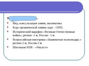 Мишуров В. – Инд. консультации химия, математика Курс органической химии; кур