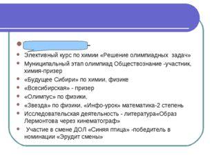 Васючка Яна – Элективный курс по химии «Решение олимпиадных задач» Муниципаль