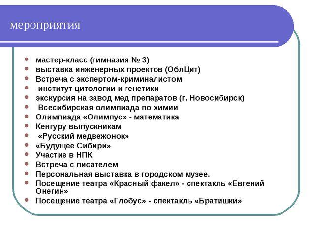 мероприятия мастер-класс (гимназия № 3) выставка инженерных проектов (ОблЦит)...