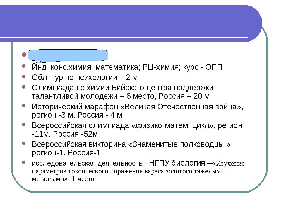 Угарова С.- Инд. конс.химия, математика; РЦ-химия; курс - ОПП Обл. тур по пси...