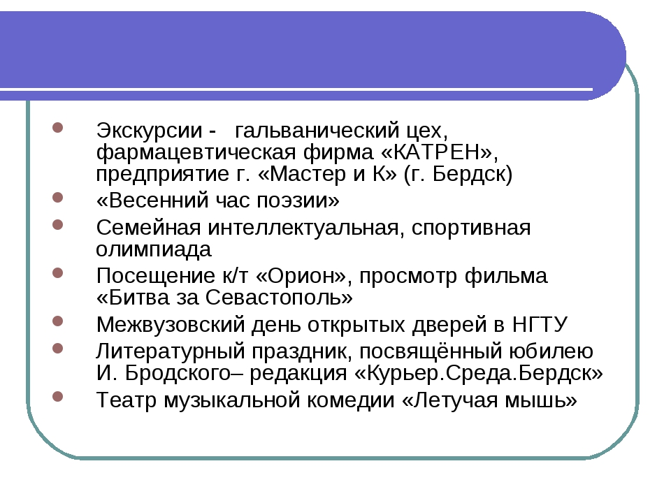 Экскурсии - гальванический цех, фармацевтическая фирма «КАТРЕН», предприятие...