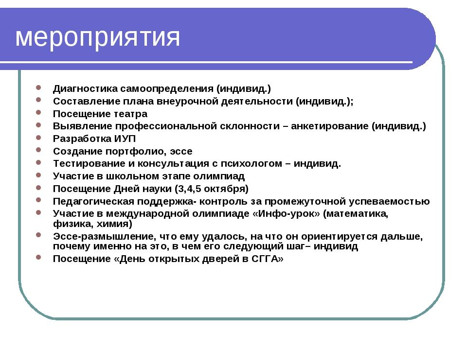 мероприятия Диагностика самоопределения (индивид.) Составление плана внеурочн...