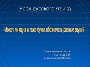 Урок русского языка Учитель начальных классов МОУ «СОШ № 58» Устинова Марина
