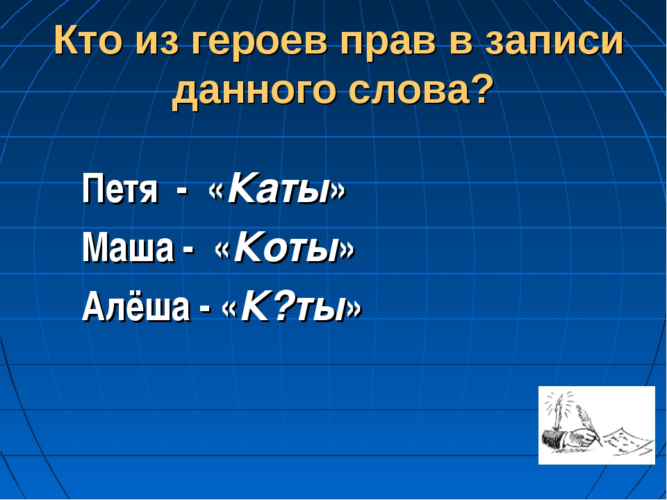Кто из героев прав в записи данного слова? Петя - «Каты» Маша - «Коты» Алёша...