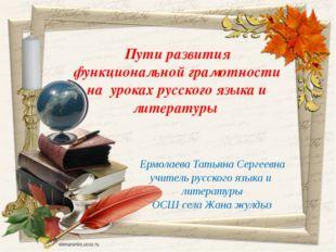Ермолаева Татьяна Сергеевна учитель русского языка и литературы ОСШ села Жана