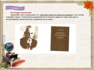 Из истории лингвистики Прочитайте текст и перескажите его. Дополните пересказ