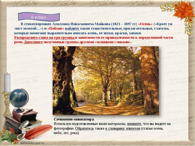 В стихотворениях Аполлона Николаевича Майкова (1821 – 1897 гг) «Осень» («Кро...