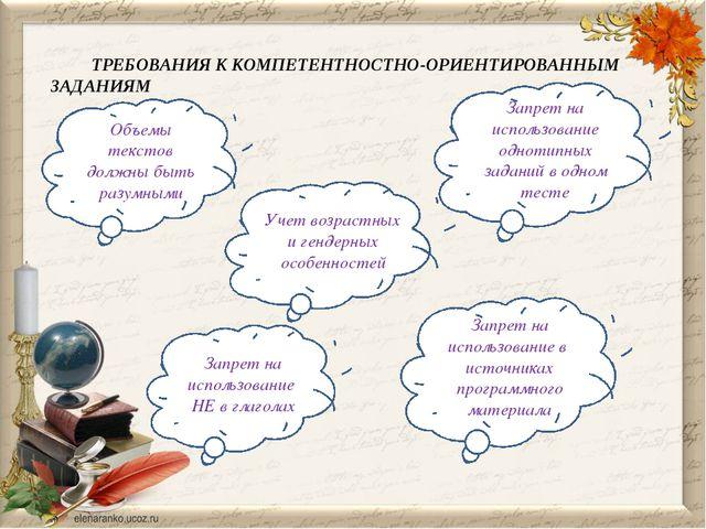 ТРЕБОВАНИЯ К КОМПЕТЕНТНОСТНО-ОРИЕНТИРОВАННЫМ ЗАДАНИЯМ Объемы текстов должны...