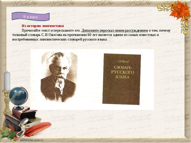 Из истории лингвистики Прочитайте текст и перескажите его. Дополните пересказ...
