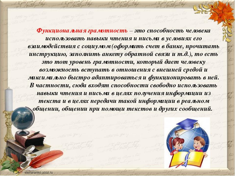Функциональная грамотность – это способность человека использовать навыки чте...