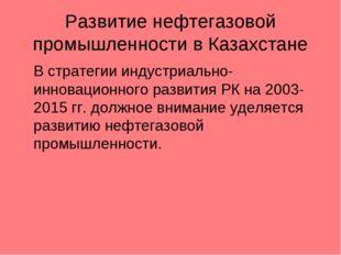 Развитие нефтегазовой промышленности в Казахстане В стратегии индустриально-