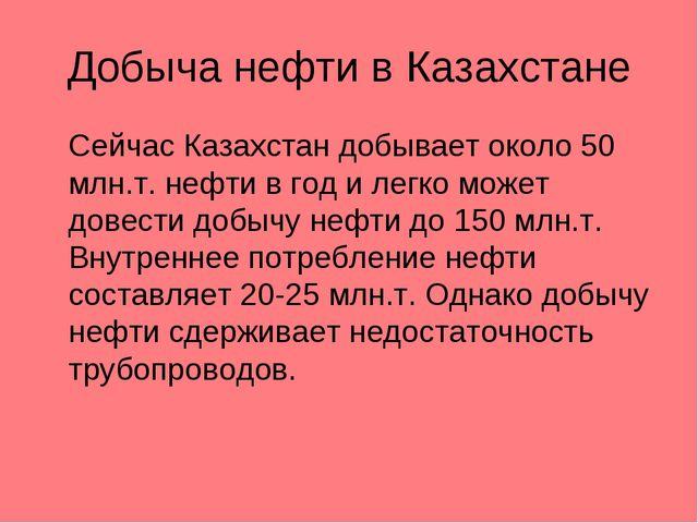 Добыча нефти в Казахстане Сейчас Казахстан добывает около 50 млн.т. нефти в...