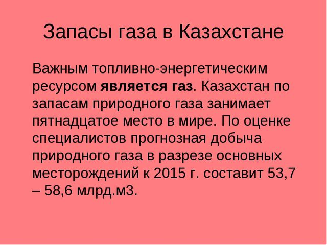 Запасы газа в Казахстане Важным топливно-энергетическим ресурсом является га...