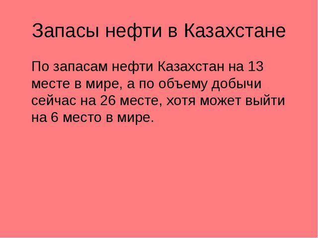 Запасы нефти в Казахстане По запасам нефти Казахстан на 13 месте в мире, а п...