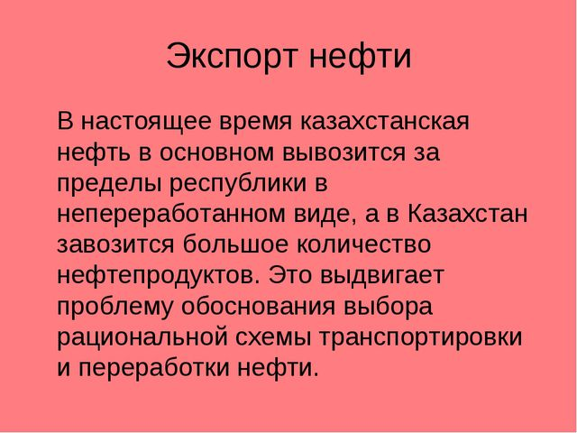 Экспорт нефти В настоящее время казахстанская нефть в основном вывозится за...
