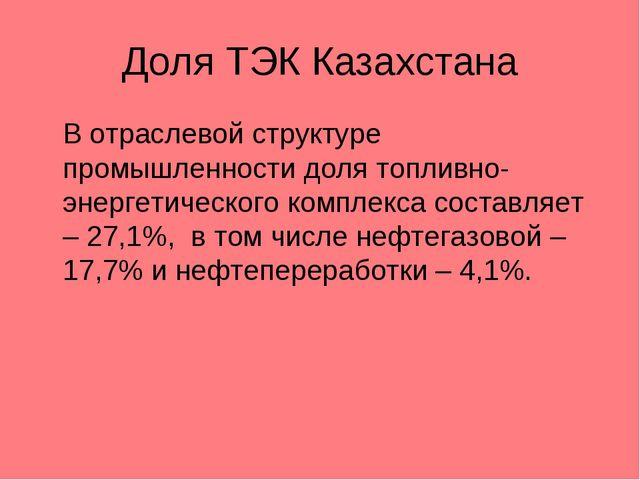 Доля ТЭК Казахстана В отраслевой структуре промышленности доля топливно-энер...