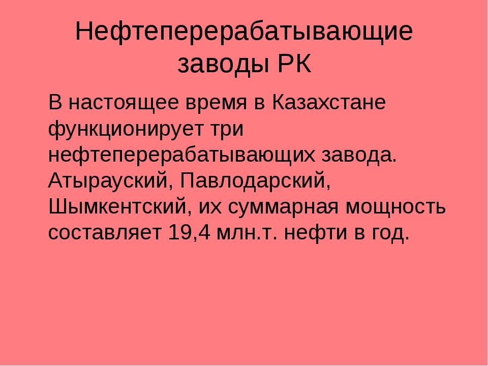 Нефтеперерабатывающие заводы РК В настоящее время в Казахстане функционирует...