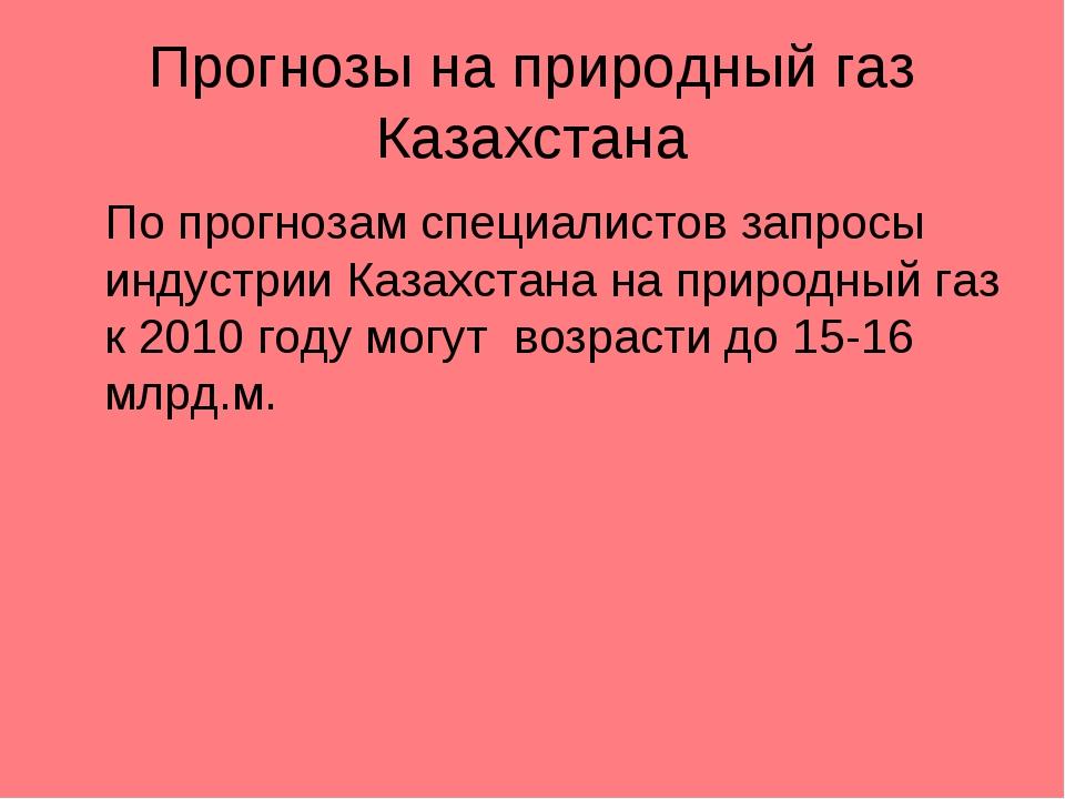 Прогнозы на природный газ Казахстана По прогнозам специалистов запросы индус...