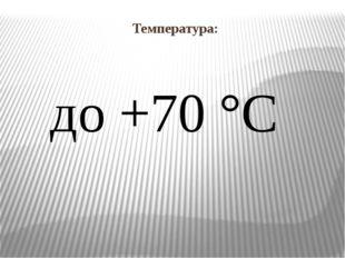 Температура: до +70 °С