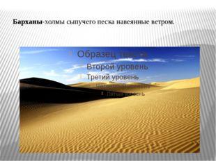 Барханы-холмы сыпучего песка навеянные ветром.