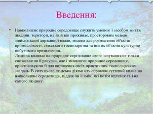 Введення: Навколишнє природне середовище служить умовою і засобом життя людин