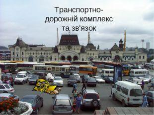 Транспортно-дорожній комплекс та зв'язок