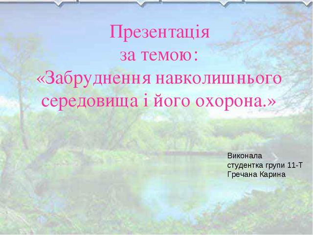 Презентація за темою: «Забруднення навколишнього середовища і його охорона.»...