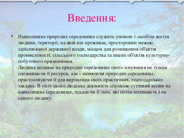Введення: Навколишнє природне середовище служить умовою і засобом життя людин...