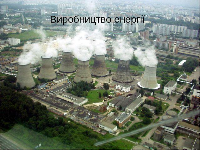 Виробництво енергії