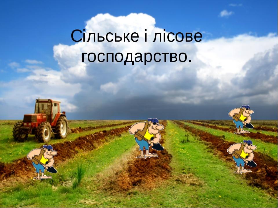 Сільське і лісове господарство.