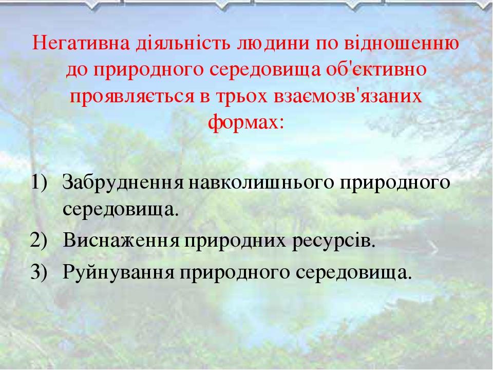 Негативна діяльність людини по відношенню до природного середовища об'єктивно...