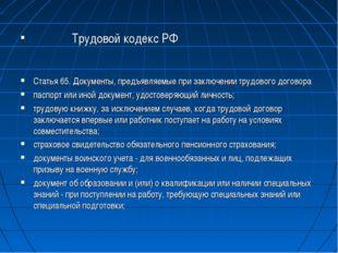 Трудовой кодекс РФ Статья 65. Документы, предъявляемые при заключении трудов