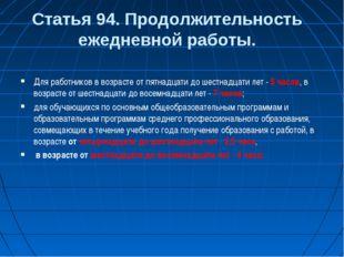 Статья 94. Продолжительность ежедневной работы. Для работников в возрасте от