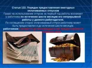 Статья 122. Порядок предоставления ежегодных оплачиваемых отпусков Право на и