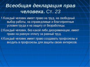 Всеобщая декларация прав человека. Ст. 23 1.Каждый человек имеет право на тру