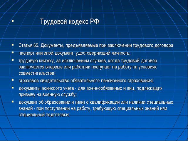Трудовой кодекс РФ Статья 65. Документы, предъявляемые при заключении трудов...