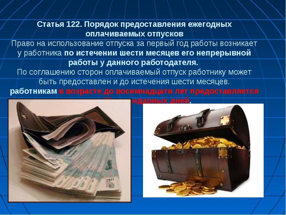 Статья 122. Порядок предоставления ежегодных оплачиваемых отпусков Право на и...