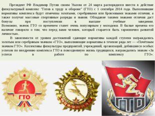 Президент РФ Владимир Путин своим Указом от 24 марта распорядился ввести в д