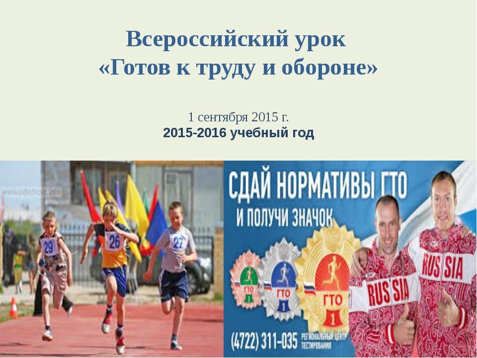Всероссийский урок «Готов к труду и обороне»  1 сентября 2015 г. 2015-2016...